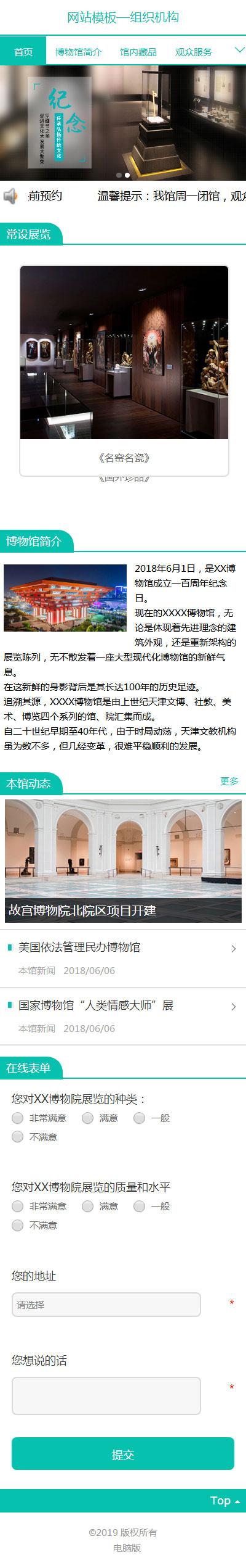 机构组织产品展示、新闻发布精美网页模板