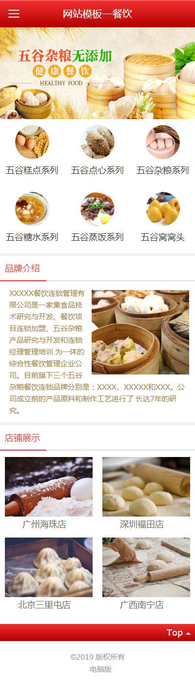 餐饮、五谷杂粮、生产代理加盟展示网页模板