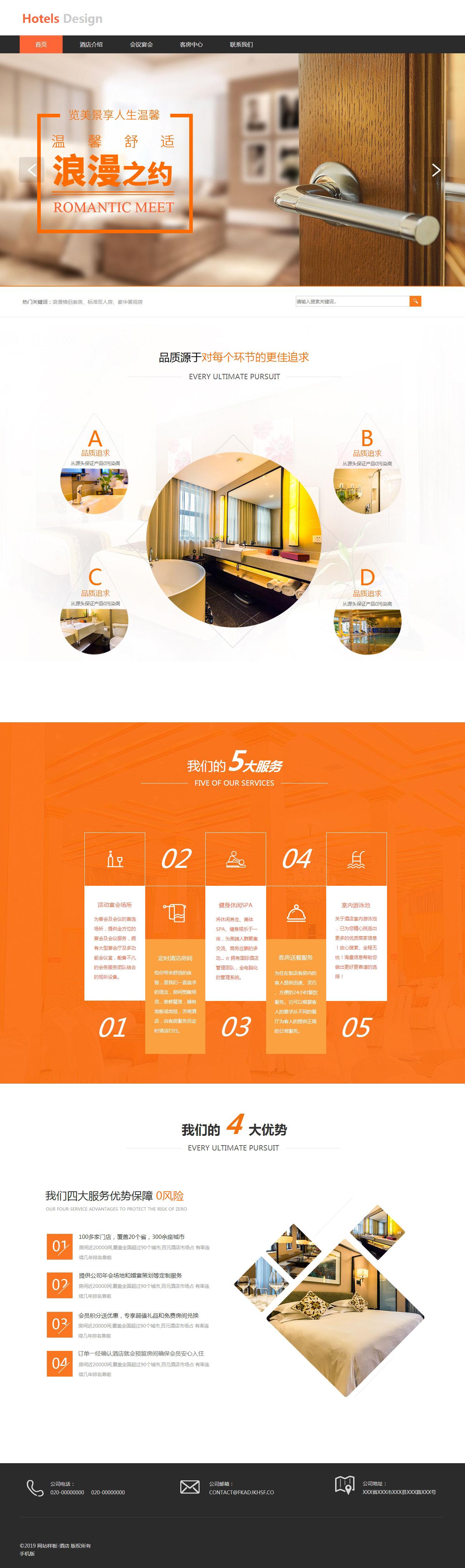 酒店服务、酒店官网介绍精美网页模板