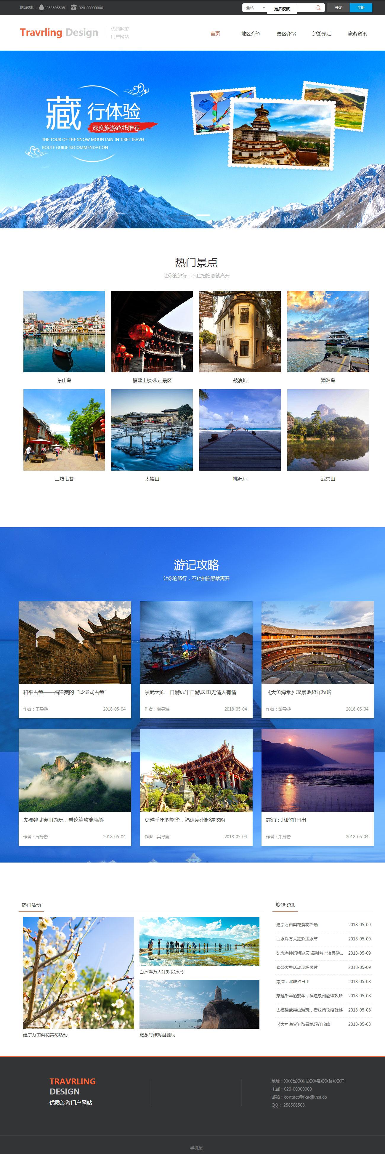 旅游资讯、预定类HTML5网页模板