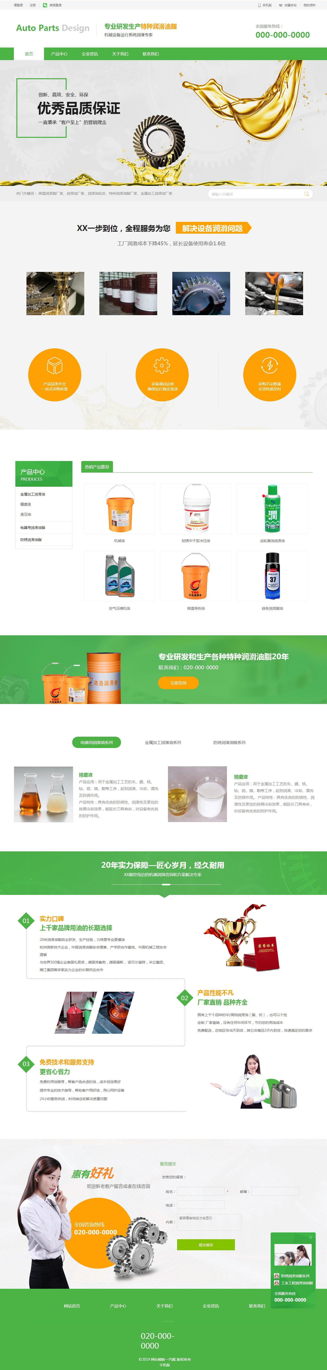 汽配、汽车美容用品厂家直销网站模板