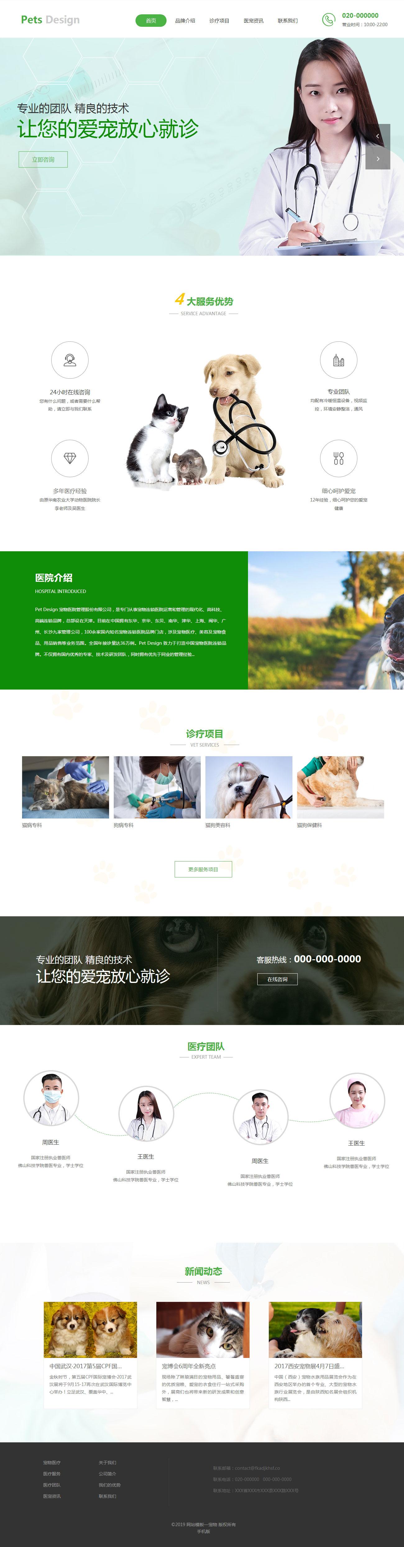 专业宠物医院就诊预约网站模板