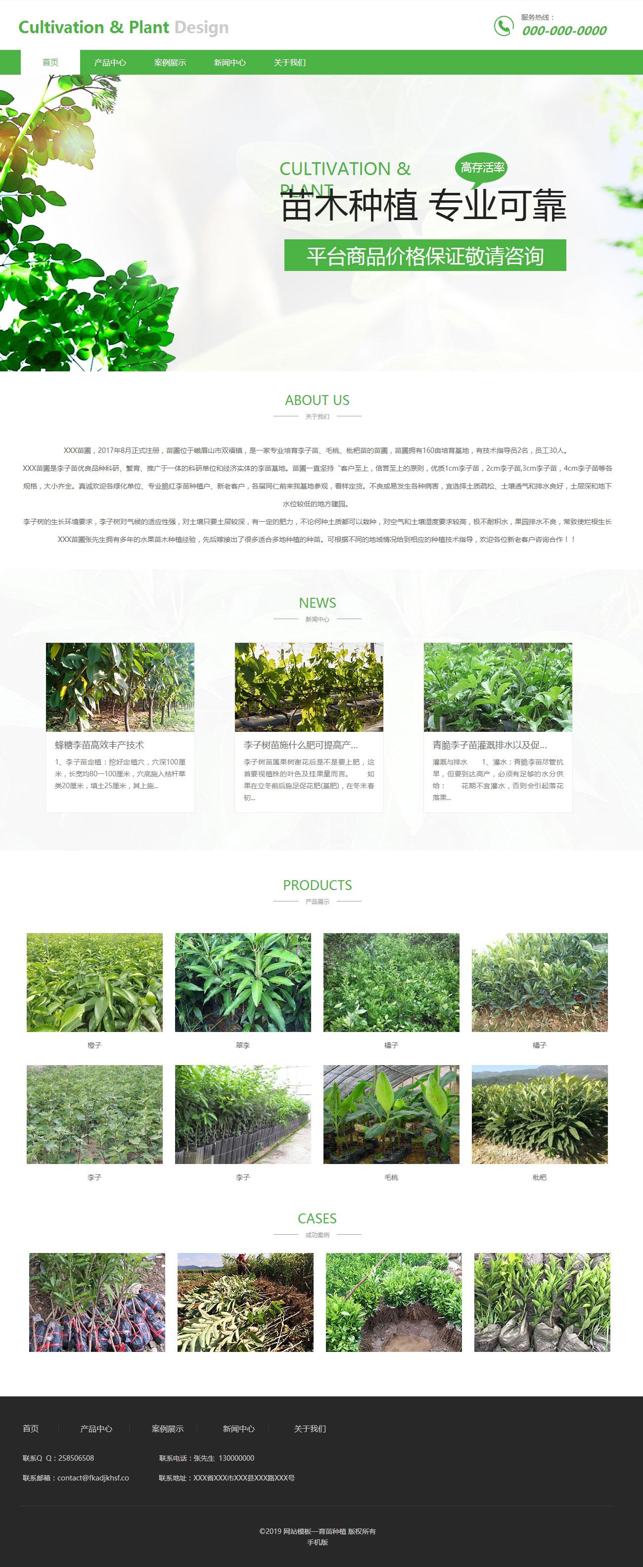 育苗种植产品展示直销网站模板