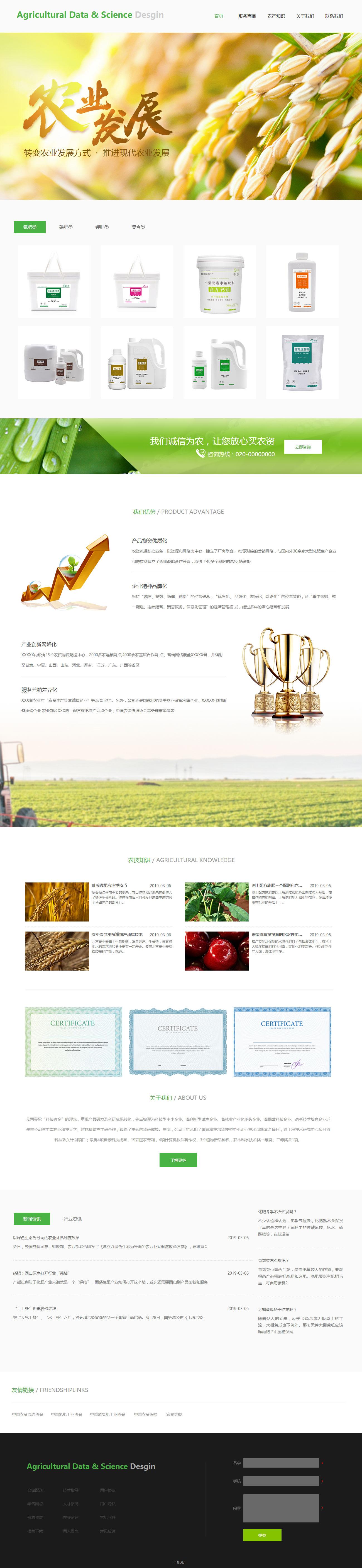 农资农科技术、产品展示大气网站模板