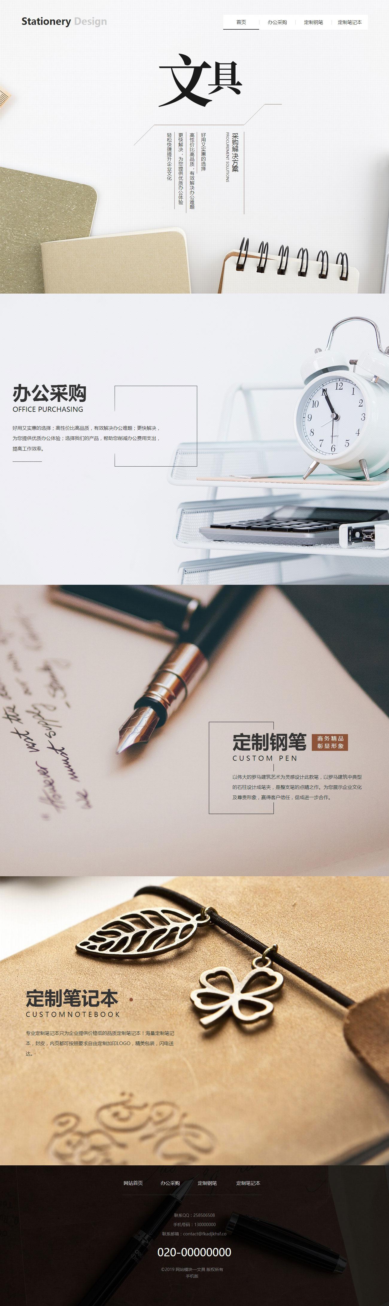 文具生产、定制、批发类官网建设精品模板