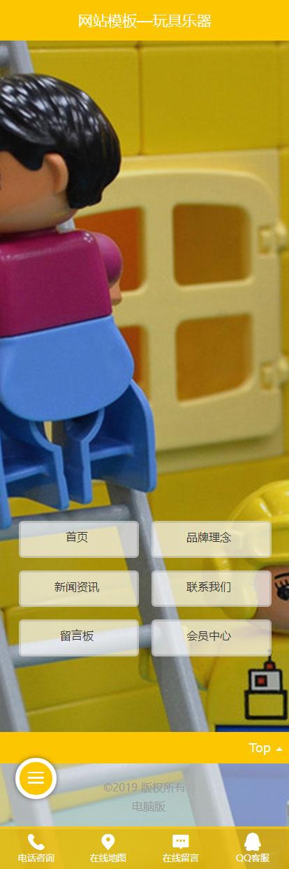 儿童玩具厂家直销、代理、产品展示官网模板