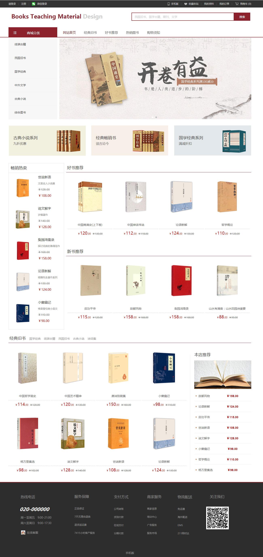 图书教材、书籍出售在线商城模板