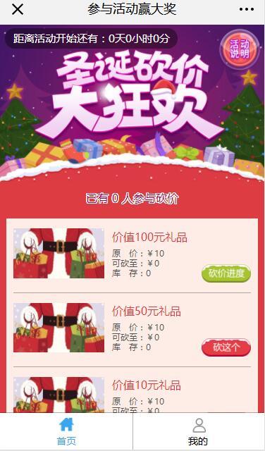 砍价促销:圣诞砍价大狂欢乐