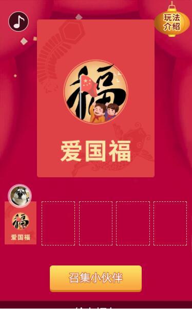 仿集五福春节版