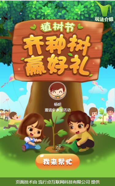 植树节:齐种树 赢好礼