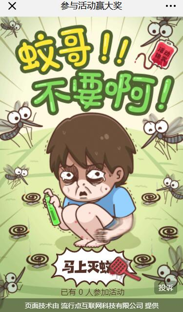 拼手速、打蚊子趣味游戏