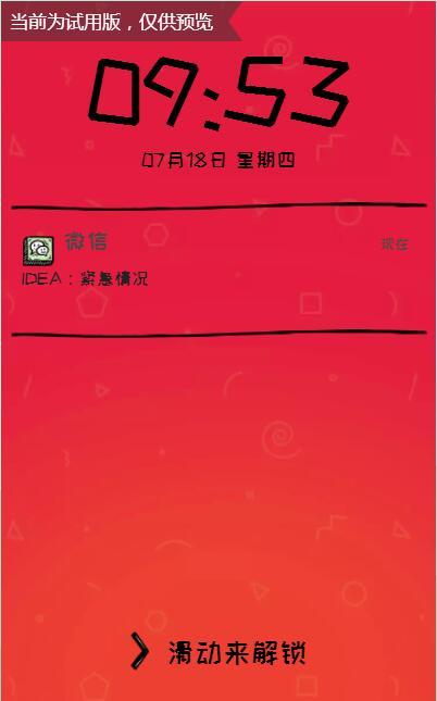 企业周年庆微传单