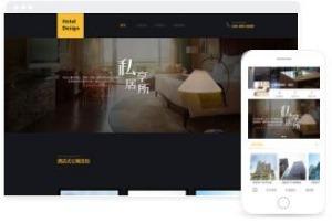 公寓出租、酒店式在线支付网站模板