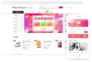 优惠、活动、促销网站商城模板