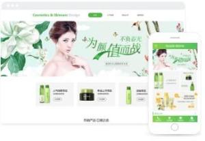为颜值而战 绿色美容护肤在线网站商城模板