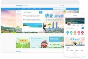 寻找诗和远方:在线支付预定旅游项目网站模板