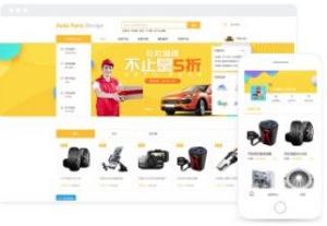 汽车汽配在线销售、商城网页精美模板