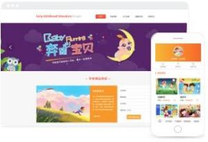 幼教早教课程在线出售平台模板