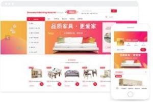 精典家装家具网站精美模板