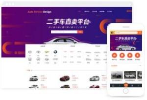 二手车服务在线预售网站模板