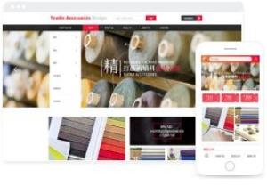 纺织类专用在线商城网站模板
