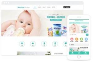 婴儿用品专卖店在线商城网站模板
