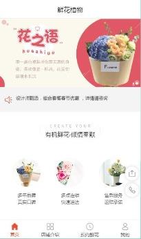 鲜花店在线预约配送小程序模板