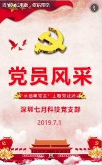 红色建党节政企单位风采展示